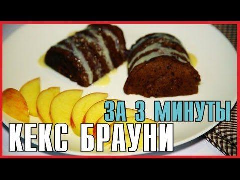 КЕКС БРАУНИ В КРУЖКЕ | РЕЦЕПТ ДЛЯ МИКРОВОЛНОВКИ