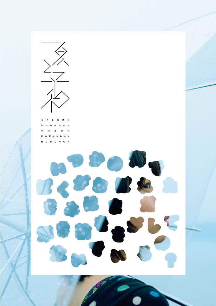 「夏と平和 natsutoheiwa」 design : sawai shingo photo :... -
