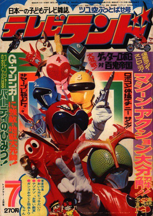 The cover of an issue of Terebi Land Magazine from 1975 featuring Condorman, Himitsu Sentai Goranger and Kamen Rider Stronger.