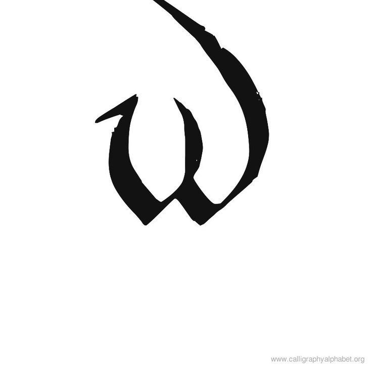 Runic Calligraphy Alphabet W Initials