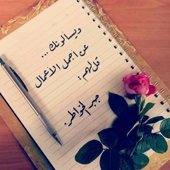 Pin By فلسطينية ولي الفخر On مما راق لي In 2021 Arabic Quotes