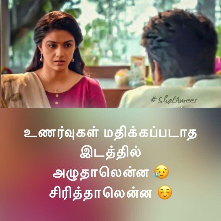 Pin By Rajii On Tamil Mems Movie Love Quotes Love Failure