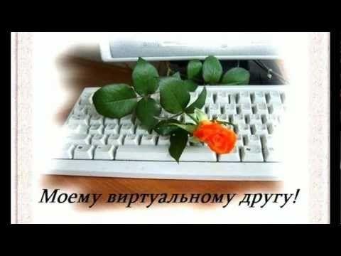 ДРУЗЬЯМ С ЛЮБОВЬЮ ! - YouTube