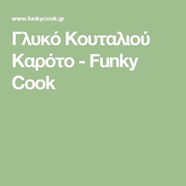 Γλυκό Κουταλιού Καρότο - Funky Cook