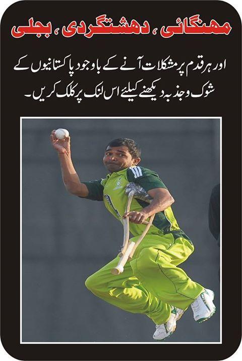 مہنگائی ، دہشتگردی، بجلی اور ہر قدم پر مشکلات آنے کے باوجود پاکستانیوں کے شوک و جذبہ دیکھنے کے لیے اس لنک پر کلک ضرور کریں. http://goo.gl/4bcLUd