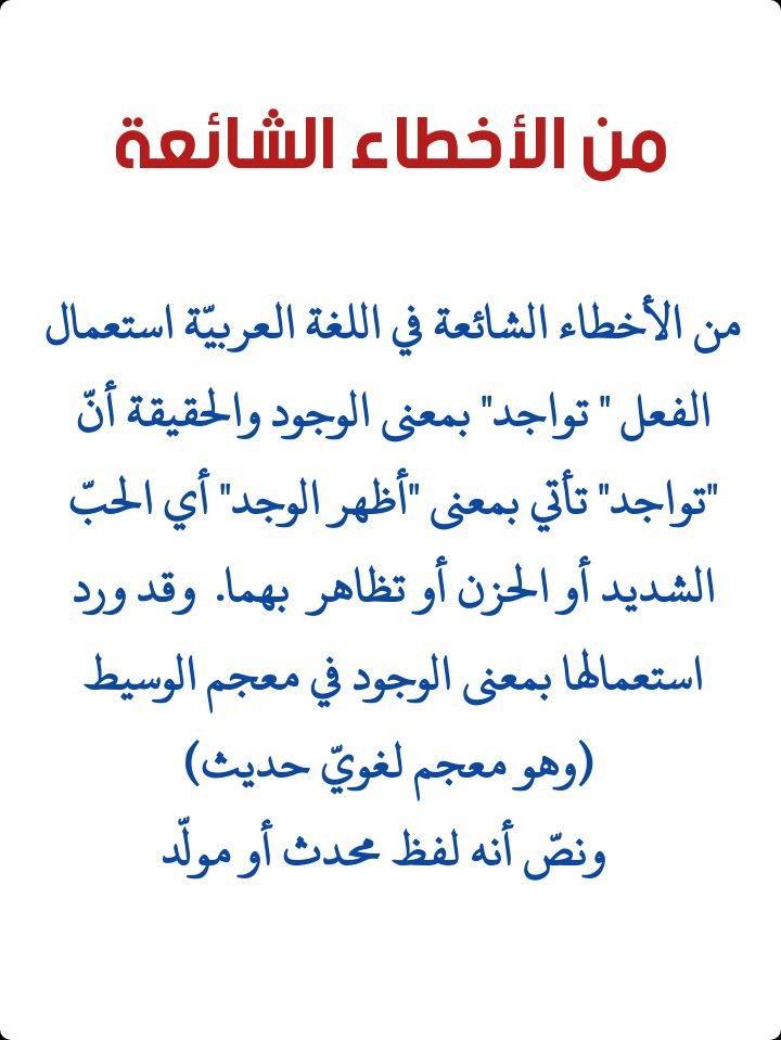 Pin On لسان العرب