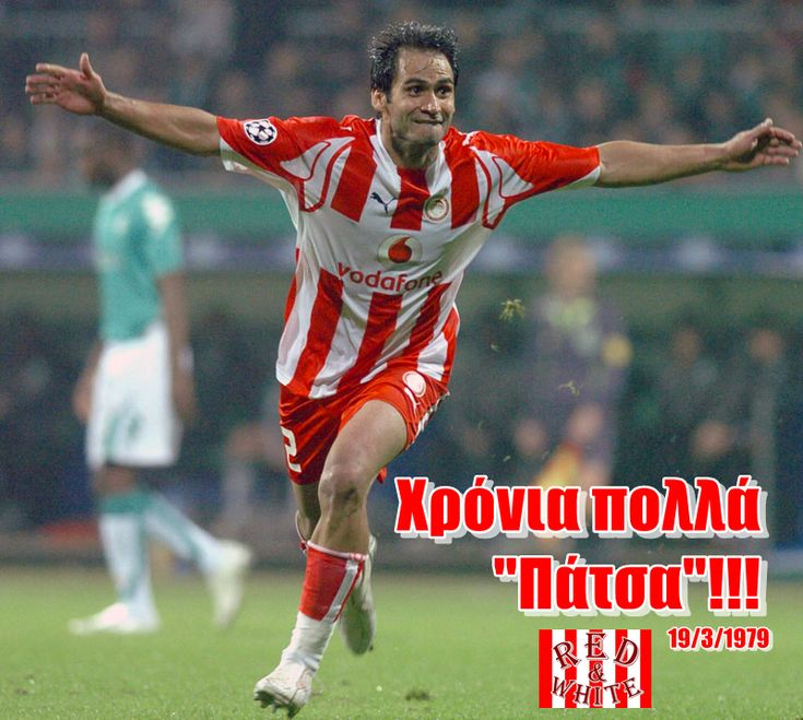 Σήμερα ο Χρήστος Πατσατζόγλου έχει γενέθλια! Γίνεται 39 χρονών και του ευχόμαστε ολόψυχα χρόνια του πολλά! #Red_White #Olympiacos #Christos_Patsatzoglou #HappyBirthday