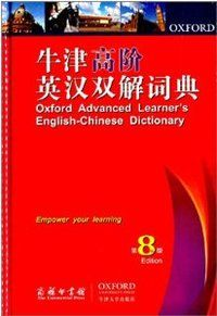 Oxford Advanced Learner's Dictionary - English-Chinese Dictionary - 8th Edition 牛津高阶英汉双解词典(第8版)(附光盘) - (WLAJ)