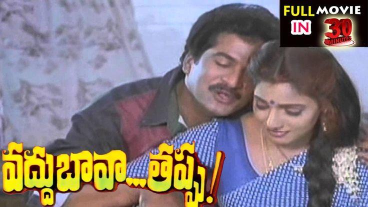 Vaddu Bava Tappu (1993) 30 Min's ll Rajendraprasad, Ravali, Indraja ll T...