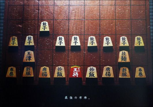 saikyou (The Strongest Lineup)