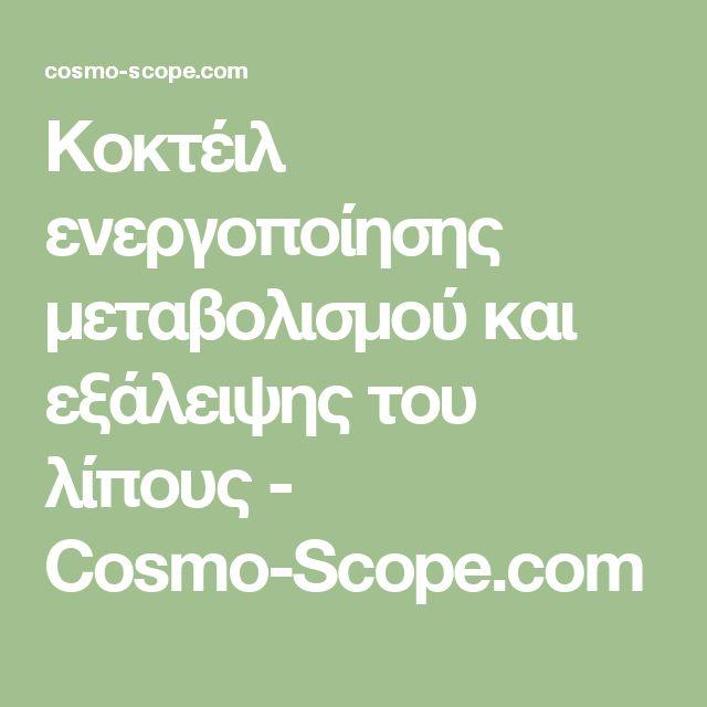 Κοκτέιλ ενεργοποίησης μεταβολισμού και εξάλειψης του λίπους - Cosmo-Scope.com