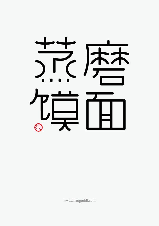 字體 張彌迪