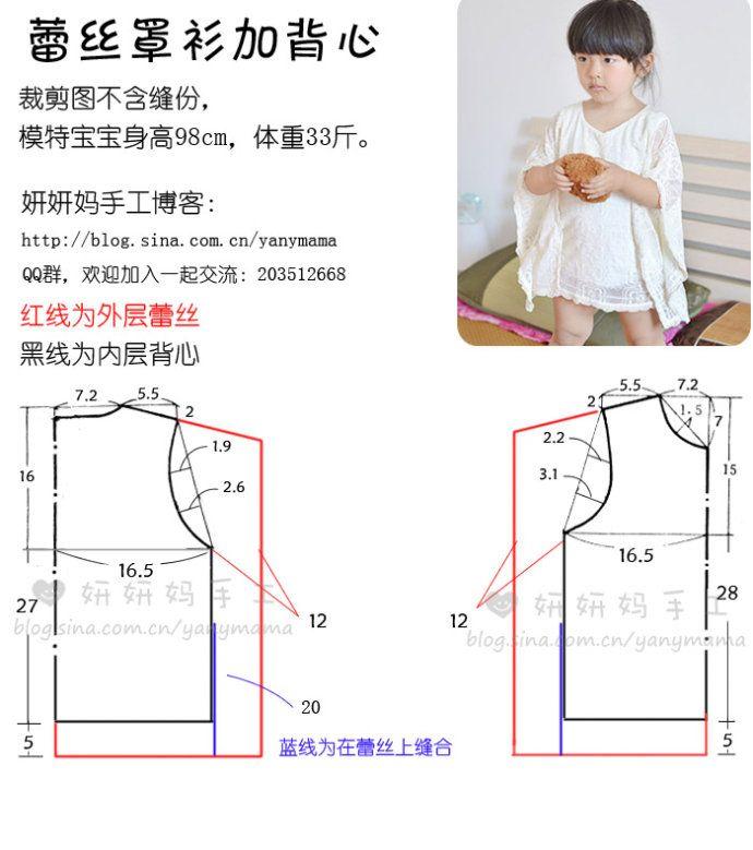 [Руководство] Ма Яньнянь плюс жилет кружева блузка с рисунком и резки реалити-шоу <WBR> 13-29