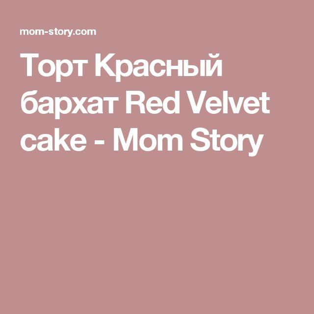 Торт Красный бархат Red Velvet cake - Mom Story
