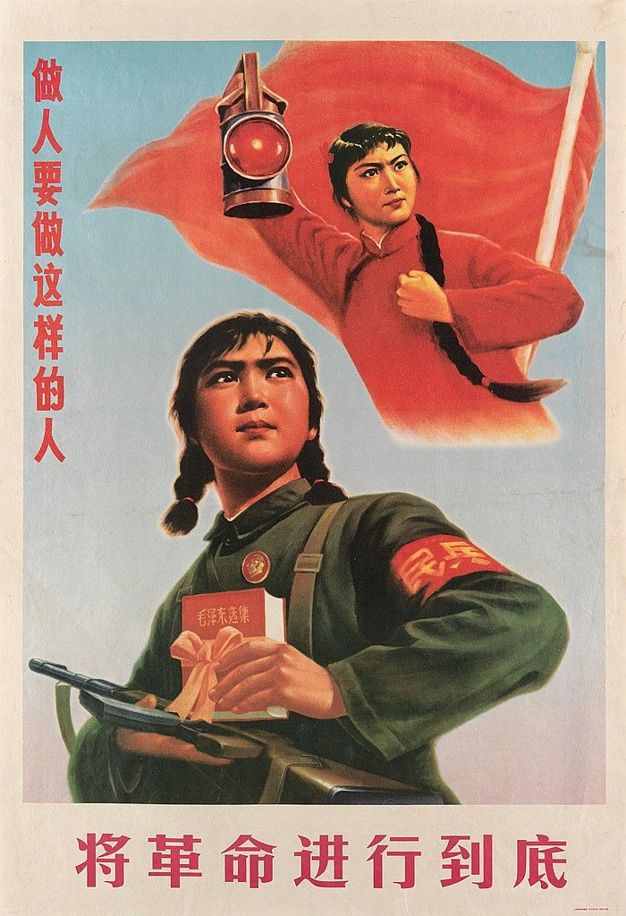 VARIOUS ARTISTS. [CHINESE PROPAGANDA / CULTURAL RE - by Swann Auction Galleries