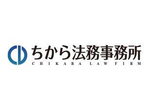 CI|ロゴデザイン|コーポレートロゴ|ロゴマーク|ロゴタイプ|法務事務所|WEBサイト|オリジナルフォント   株式会社モノトライブ