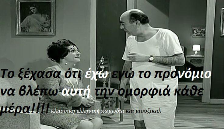 Ρένα Βλαχοπούλου, Διονύσης Παπαγιαννόπουλος