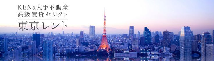 Tokyo Tower by TokyoRent.jp