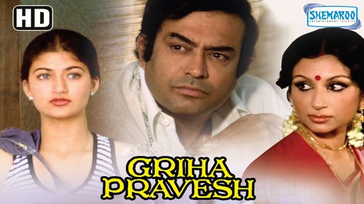 Watch Griha Pravesh (HD) - Sanjeev Kumar - Sharmila Tagore  - Superhit Hindi Movie - (With Eng Subtitles) watch on  https://www.free123movies.net/watch-griha-pravesh-hd-sanjeev-kumar-sharmila-tagore-superhit-hindi-movie-with-eng-subtitles/