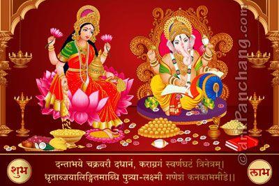 Shri Lakshmi Ganesha