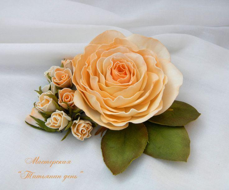 Заколка с розами персикового цвета. Розы выполнены из Фоамирана - это современный мягкий синтетический материал, который не боится перепадов температур, воздействия влаги, грязи и механического сжатия. Ваши работы не размокнут под дождем и не помнутся!