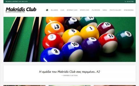 Σχεδιασμός & Κατασκευή εταιρικής ιστοσελίδας για την αίθουσα ψυχαγωγίας Makridis Club.