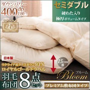 日本製ウクライナ産グースダウン93%ロイヤルゴールドラベル羽毛布団8点セット【Bloom】ブルーム極厚ボリュームタイプセミダブル