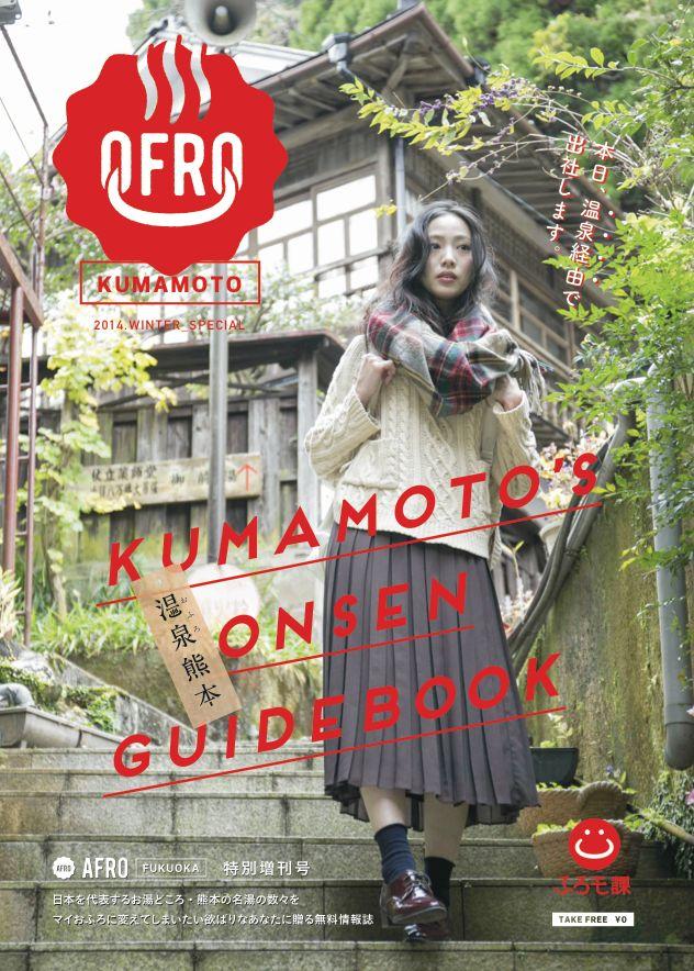先日、AFRO FUKUOKA特別編集の『OFRO KUMAMOTO』という無料情報誌を熊本県ふろモーション課のみなさん、そして熊本県各温泉地のみなさんと作らせていただきましたのでご紹介。 タイトルはまさにそのまま、「AFRO FUKUOKA」を熊本のお風呂(温泉)にかけて「OFRO KUMAMOTO」としています。安直!しかしまぁ誌面は非常に面白く仕上がっておりますのでご安心くださいませ。「読み物」を意識しすぎた結果、直木賞でも狙いにいく気かと見まがうほどの血眼でテキストと格闘したBKB(文壇川崎文壇)の渾身作や、佐々木画伯の書き下し漫画(!)、温泉水でつくるカクテルその名も「温泉カクテル」の特集、それにもちろん温泉グルメに足湯美人。わずか16ページながらなかなかにぎっしりと熊本のお風呂情報が詰め込まれた一冊となっております。もちろん無料! 設置箇所はいつもAFRO…
