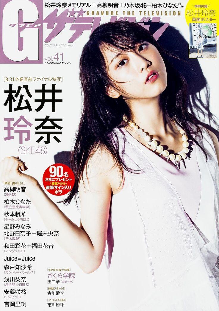 Amazon.co.jp: G(グラビア)ザテレビジョン vol.41 (カドカワムック): 本 発売日:2015/8/11 http://www.amazon.co.jp/dp/4048947125/ref=cm_sw_r_tw_dp_Xyb0vb0QHYNT1 #松井玲奈 #Rena_Matsui #SKE48