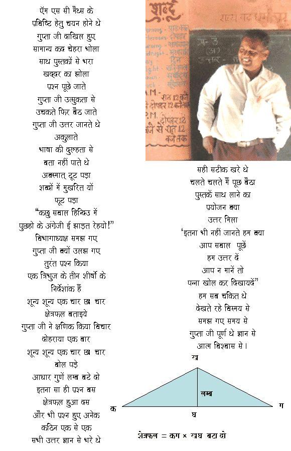 Sakshatkar:Shriprakash Shukla,'Frustrations, Inspirational' Poems by Shriprakash Shukla,Shriprakash Shukla, Interview, students, language, Hindi, Mother tongue, Geometry, Triangle area, India, Kavita, gita kavita, geeta kavita, geeta kavita, hindi sahitya, geeta kavya madhuri, gita kavita, Kavi, family, Rajiv krishna saxena, Hindi poems, kavita, poetry, Hindi poetry,Sakshatkar hindi poem by Shriprakash Shukla,Best poems of Shriprakash Shukla Poems Collection