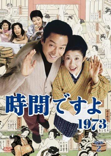 """時間ですよ 1973 """"Jikandesuyo"""""""