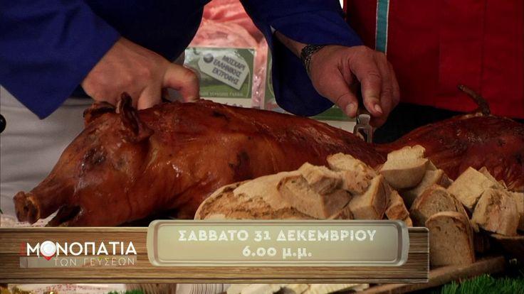 Στα Μονοπάτια των Γεύσεων - Πρωτοχρονιάτικο Ρεβεγιόν στην αγορά κρεάτων ...