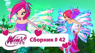 (519) Клуб Винкс Русский - YouTube