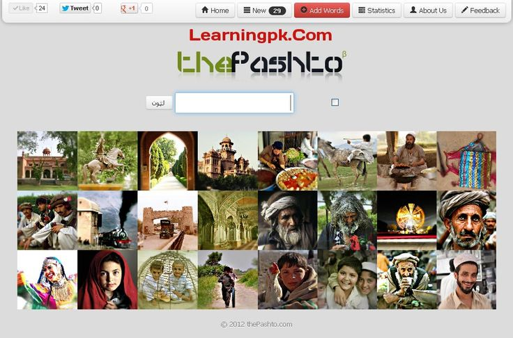 Online Dictionary for Pashto language ThePashto.Com Launched