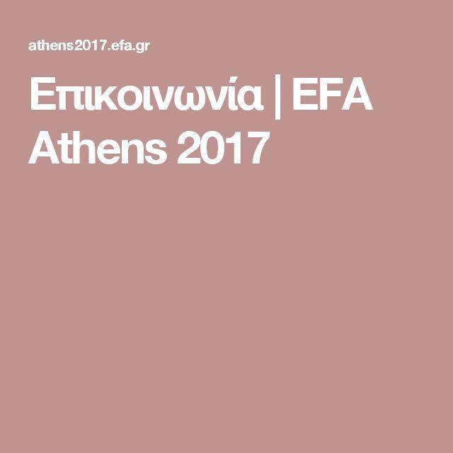 Επικοινωνία | EFA Athens 2017