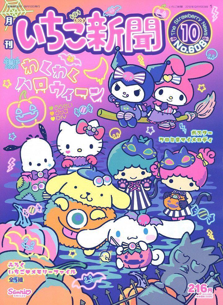 Sanrio Halloween In 2019 Sanrio Sanrio Wallpaper Kawaii