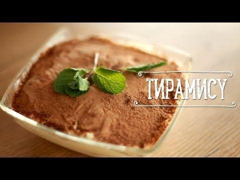 Рецепт Тирамису [Рецепты Bon Appetit] - YouTube