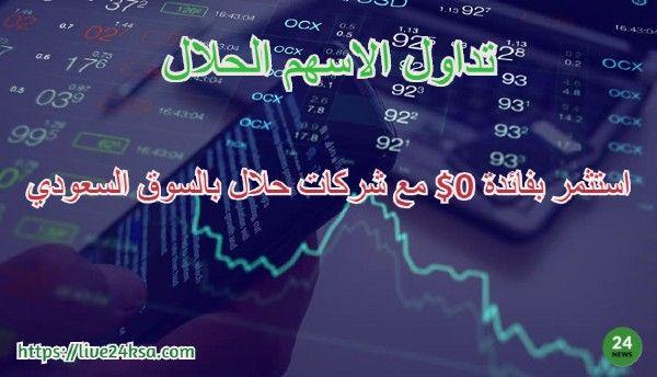 Forex And Stocks Trading الأسهم الحلال