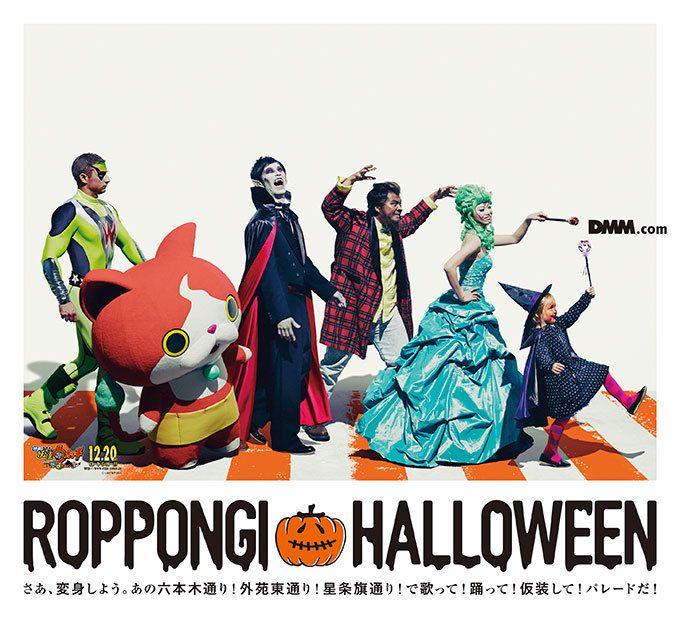 国内最大級!仮装ダンスパレード『ROPPONGI HALLOWEEN』- 妖怪ウォッチも登場   ニュース - ファッションプレス
