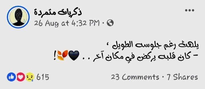 كان قلبه يركض في مكان آخر Quotes Arabic Quotes Tech Company Logos