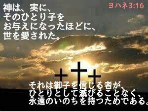 ヨハネ3:16