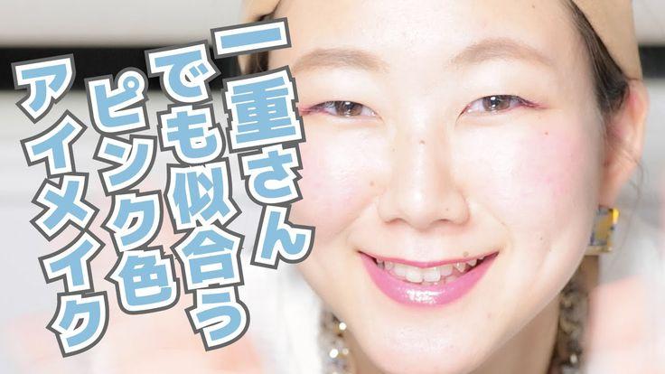 【一重・奥二重】腫れぼったく見えないピンクアイメイク【アイシャドウ・アイライン】