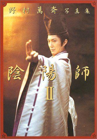 "Mansai Nomura. He is a Noh comedian. A movie ""Onmyoji""."