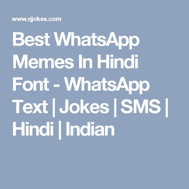 Best WhatsApp Memes In Hindi Font - WhatsApp Text | Jokes | SMS | Hindi | Indian