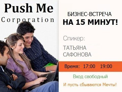 13 минут с PushMe. Спикер @TatyanaSafo