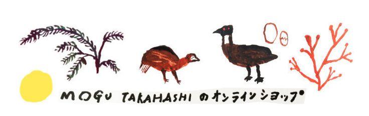 Mogu Takahashi のオンラインショップです。www.mogutakahashi.com-------------------------------------------------------------------------------すべての商品の販売価格は税込み価格で表示しています。送料は、全国一律 600円。6800円以上のお買い上げで送料無料。クレジットカード、コンビニ、Pay-easy決算がご利用頂けます。コンビニ、Pay-easyの利用店舗は、ローソン、ファミリーマート、サンクス、サークルK、ミニストップ、セイコーマートです。-------------------------------------------------------------------------------ショップや商品についてのお問い合わせ、店舗取り扱い希望はこちらへメールをお送り下さい。shop@mogutakahashi.com…