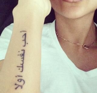 54 best beautiful couple miguel and nazanin images on for Love yourself first in arabic tattoo