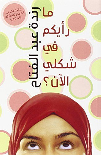 "Does My Head Look Big in This? (Arabic ed) (Arabic Edition) by Randa Abdel-Fattah Sixteen-year old Amal is a devout Muslim living in Australia. She is all of the things that a typical Australian teenager is with the attitude, intelligence, and aspirations of a ""modern girl."" However, her life takes a dramatic turn when she decides to wear her hijab full-time. Will she have to give up her aspirations? Will she lose her friends? What will her place be once she outwardly embraces her faith?"