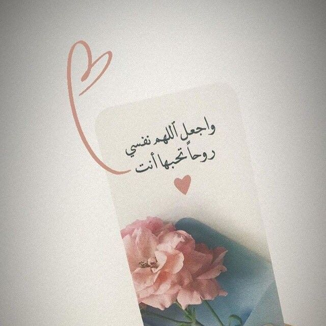 Pin By Niin On Worded Positive Notes Flower Drawing Islamic Quotes