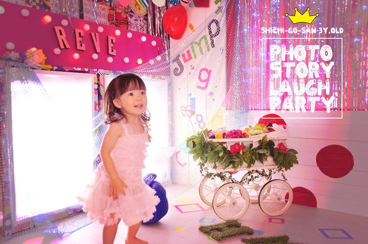 3歳七五三おめでとうございます♡♡♡ ラフパのカワイイ3歳七五三PHOTOパーティー♡◆new!!写真撮り放題スタジオレンタルプランはココ↓http://laughparty.chu.jp/Rental.html◆new!!フォトブックのみ制作はココ↓http://laughparty.chu.jp/simple-a.html ◆撮影メニュープランはココ↓ http://laughparty.chu.jp/6.html ◆お客様フォトギャラリーはココ↓ http://laughparty.chu....